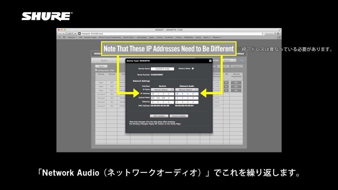 Microflex Wirelessトレーニング 5:固定IPアドレスの設定方法