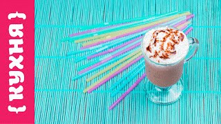 ХОЛОДНЫЙ КОФЕ | Кофейный коктейль