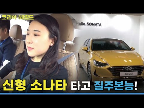 [Behind the Wheel] Test driving the new Sonata