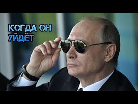 Сколько В. В. Путин будет сидеть в президентском кресле. Есть ли альтернатива президенту РФ.