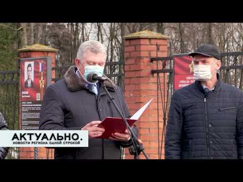 Актуально Великие Луки / 02.03.2021