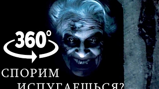 Чертов ХОРРОР 360 градусов видео Virtual