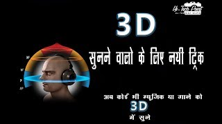 how to Listen to any music or song in 3D || 3d music android mobile trick 2018