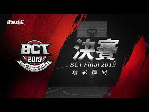 BCT台灣冠軍賽,看著真的太熱血了