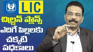LIC Children Plan || C.S.Siva Kumar || Best Lic Policy For Children's || SumanTv Life