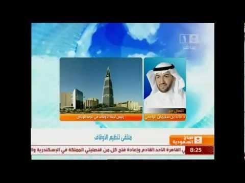 د.خالد الراجحي ملتقى تنظيم الأوقاف - صباح السعودية
