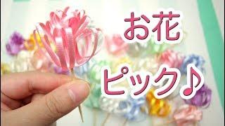 お花ピックの作り方♪