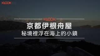 【日本】京都的伊根舟屋,低調爆紅的迷人景點! 走一趟「 浮在海上的小鎮 」 !