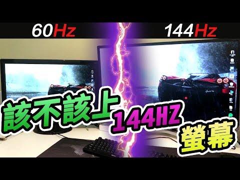 【鬥實測】該不該上144Hz螢幕? 60Hz vs 144Hz 電競螢幕比較 畫面撕裂 IPS TN VA 到底差在哪?