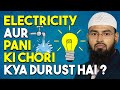 Light ke Meter aur Paani ke Nal me Chori kya Durust hai by Adv. Faiz Syed