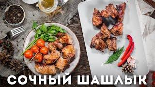Два рецепта сочного шашлыка [Мужская Кулинария]
