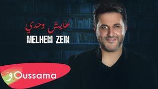 Melhem Zein - Ayech Wahdi [350 Gram Series] / ملحم زين - عايش وحدي [مسلسل 350 جرام] تحميل MP3