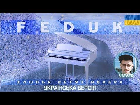 FEDUK - Хлопья летят наверх (УКРАЇНСЬКА ВЕРСІЯ) + ТЕКСТ