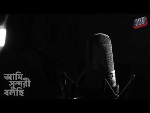 Kuasha | Tontro Montrer Fad | Rj Sharmeen | Abc Radio