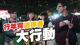 小薯茄行年宵+送揮春大行動!|Pomato 小薯茄