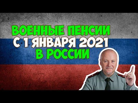 Военные пенсии с 1 января 2021 года в России