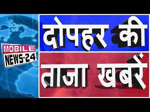 दोपहर की ताज़ा ख़बरें | Mid day news | Latest news | Breaking News | Speed news | News | Mobilenews 24