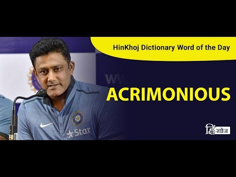 Acrimonious meaning in Hindi - Meaning of Acrimonious in