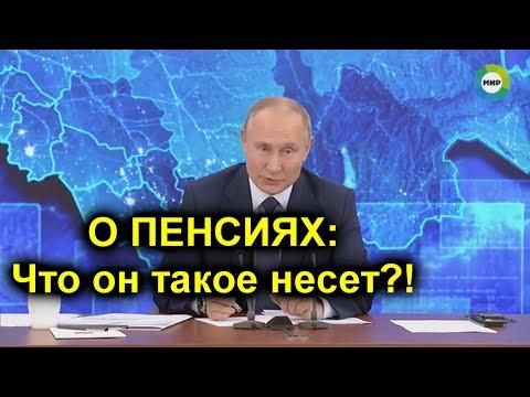 Путин ответил ленинцам! При советском строе работающим пенсионерам пенсию вообще не платили!