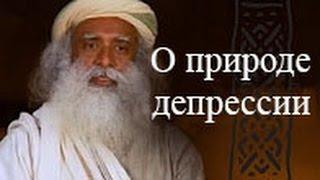 Садгуру - О природе депрессий (Джагги Васудев)