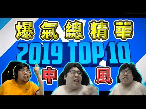 國動2019年十大爆氣時刻