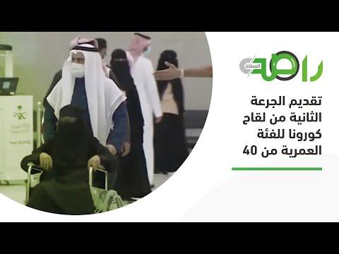تقديم الجرعة الثانية من لقاح كورونا للفئة العمرية من 30 إلى 40