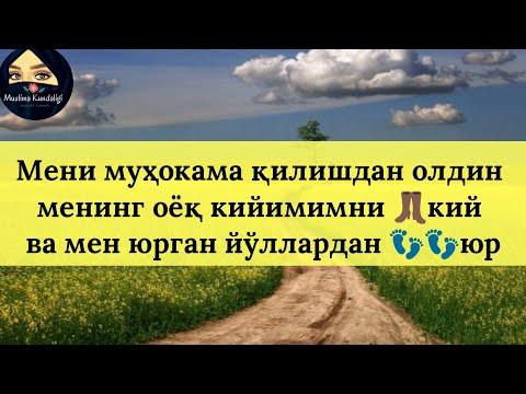 МЕНИ МУХОКАМА ҚИЛИШДАН ОЛДИН МЕН ЮРГАН ЙЎЛЛАРДАН👣👣ЮР! ☝
