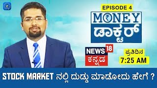 Money Doctor Show: EP4 - How to make money on Stock Market | News18 Kannada