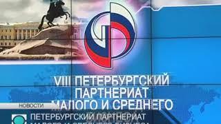 Петербургский Партнериат 2014