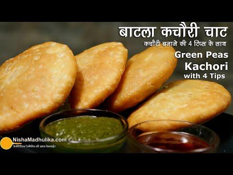 हरे मटर की खस्ता कचौरी चाट । 4 Tips to make puffy Khasta Kachori| Batla Kachori | Green Peas Kachori