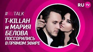 #RUtalk. T-killah и Мария Белова