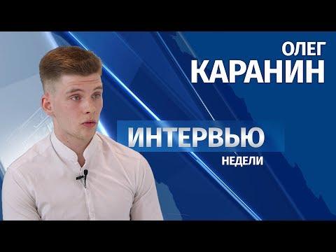 Интервью # Олег Каранин