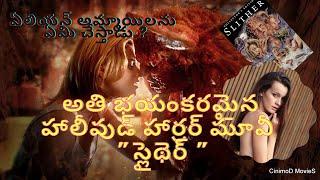 "'Slither' Movie Explanation in Telugu, అతి భయంకరమైన హాలీవుడ్ హార్రర్ మూవీ "" స్లిథెర్ "" తెలుగు వివరణ."