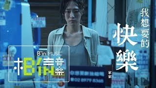 JiaJia家家 [ 我想要的快樂 Me, Night, Train ] Official Music Video