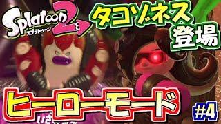 【スプラトゥーン2】タコゾネス見参!元カンスト勢のヒーローモード実況!#4【Splatoon2】