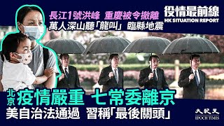 【7.4役情最前線】美國《香港自治法》送總統簽署;習近平發話「最後關頭」;兩會代表疑是毒源,北京女確診後崩潰;304河超警戒,三層樓洪水穿堂過;深山傳「龍叫」臨縣地震| #香港大紀元新唐人聯合新聞頻道