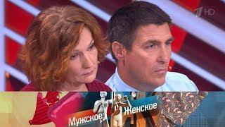 Испортили отдых. Мужское / Женское. Выпуск от 17.10.2019