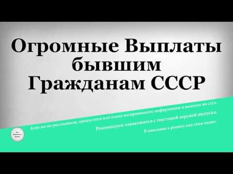 Огромные Выплаты бывшим Гражданам СССР