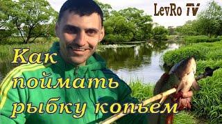 Копье для ловли рыбы на острове