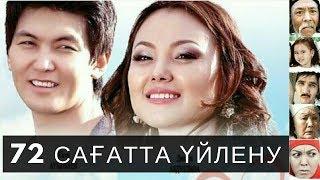 72 сағатта үйлену (казахское кино)