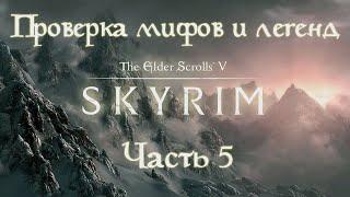 Проверка мифов и легенд Skyrim. S2E5. [Проклятие манекенов]