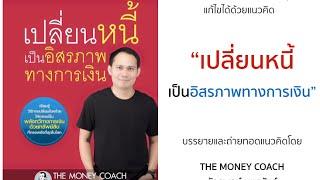 หนี้บัตรเครดิต และสินเชื่อส่วนบุคคล แก้ไขได้ด้วยแนวคิด เปลี่ยนหนี้เป็นอิสรภาพทางการเงิน