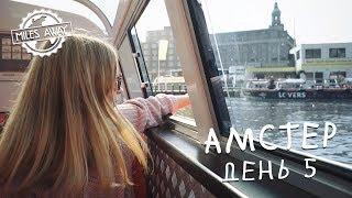 Амстердам - Каналы и пригород | Обсуждаем как переехать в Голландию