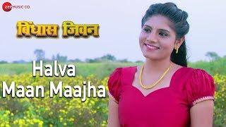 Halva Maan Maajha   Bindhas Jeevan   Vishal Mamde & Bhumika Upadhyay   Vaishali Samant