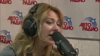 Алёна Апина - Электричка (#LIVE Авторадио)