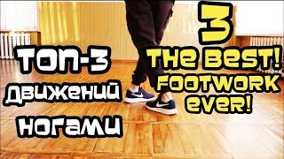 TOP-3 THE BEST FOOTWORK DANCE MOVES EVER! TUTORIAL. HIP-HOP, SHUFFLE.