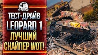 ТЕСТ-ДРАЙВ Leopard 1 - ЛУЧШИЙ СНАЙПЕР WoT!