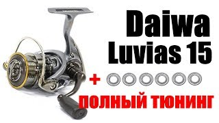 Daiwa - катушка luvias-12 2506