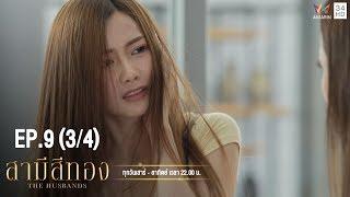 สามีสีทอง | EP.9 (3/4)  | 10 ส.ค.62 | Amarin TVHD34