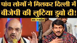 Amit Shah, Parvesh Verma, Anurag Thakur, Kapil Mishra और Manoj Tiwari की वजह से हारी BJP